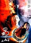 La Légende de Zu (2001)