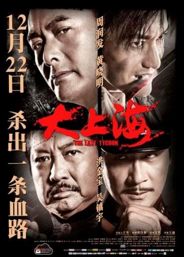 The Last Tycoon (2012