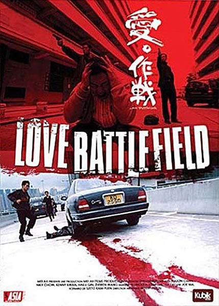 Love Battlefield (2004)
