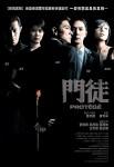 Protégé (2007)