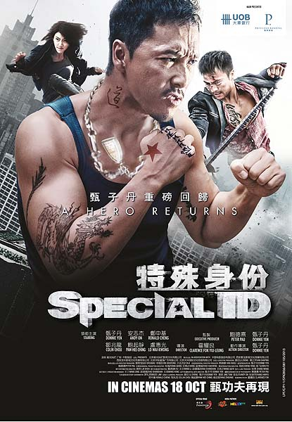 Special ID (2013)