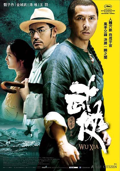 Wu Xia (2011)