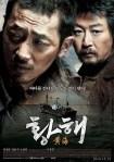 The Murderer (2010)