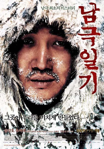 Namgeuk-ilgi (2005)
