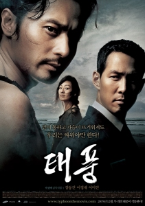 Typhoon (2005)