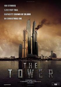 Ta-weo (2012)