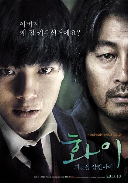 Monster Boy (2013)
