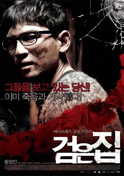 Black House (2007)