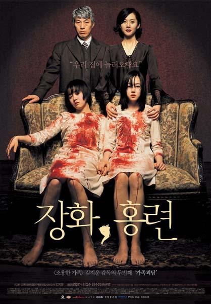 2 Sœurs (2003)