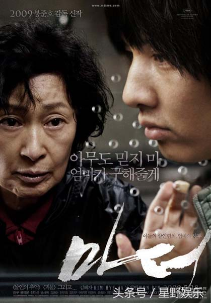 Mother (2009)