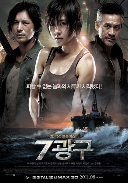 Secteur 7 (2011)
