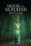 MEMOIR OF A MURDERER (2017)★★★★★