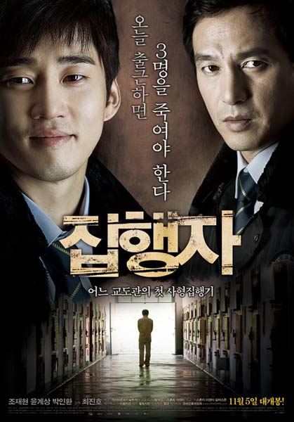 The Executioner (2009)