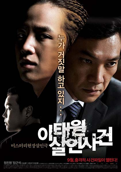 The Case of Itaewon Homicide (2009)