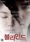 Blind (2011)