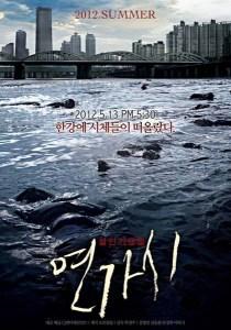 Deranged (2012)