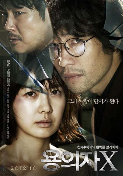 PERFECT NUMBER (2012)★★★☆☆