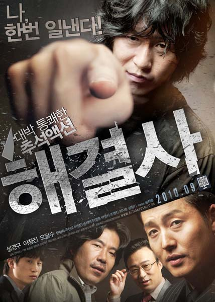 Troubleshooter (2010)
