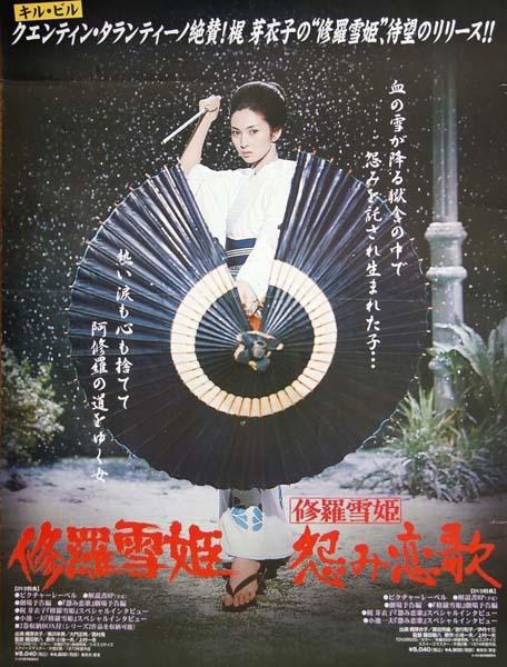 Shurayukihime (1973)