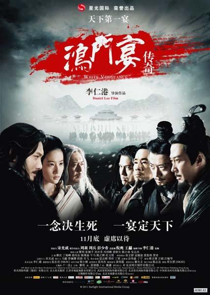 White Vengeance (2010)
