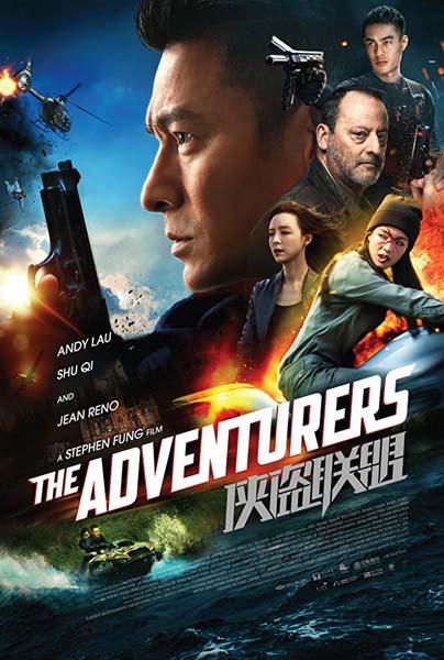 The Adventurers (2017)
