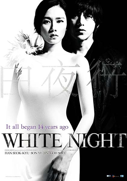 White Night (2009)
