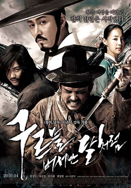 Blades of Blood (2010)
