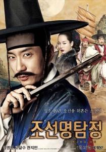 Detective K - Secret of the Virtuous Widow (2011)