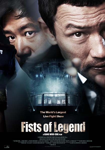FISTS OF LEGEND (2013)★★★☆☆