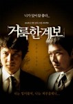 Righteous Ties (2006)