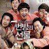 MIRACLE IN CELL N°7 (2013) ★★★★★