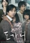 SILENCED (2011) ★★★★★