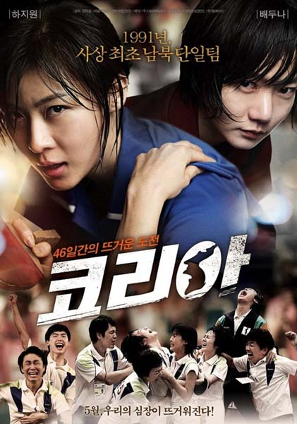As One (2012)