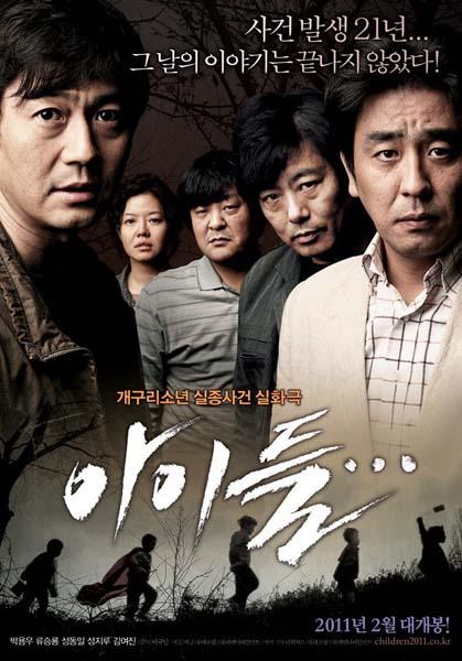 Children (2011)