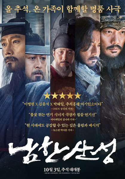 THE FORTRESS (2017)★★★☆☆
