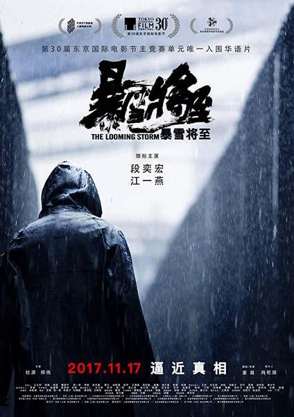 Une pluie sans fin (2017)