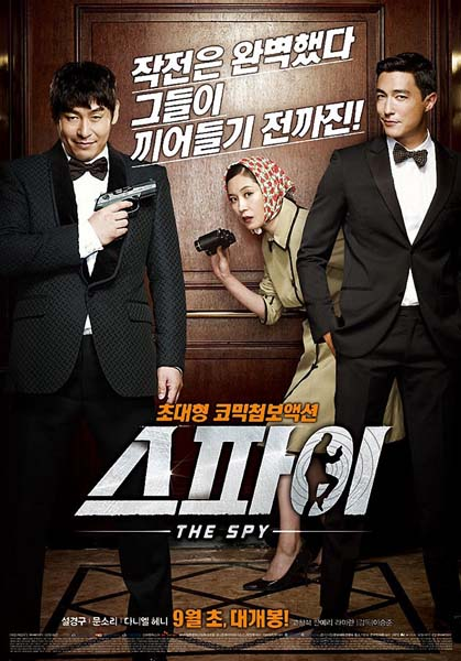 The Spy - Undercover Operation (2013)