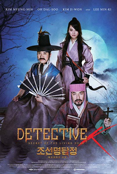 Detective K - Secret of the Living Dead (2018)