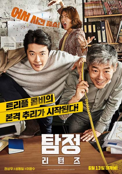 Semaine 52 (2018) The-Accidental-Detective-2-In-Action-2018