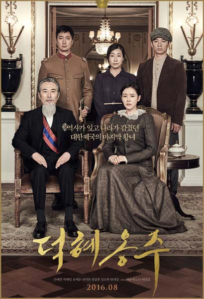 Semaine 01 (2019) The-Last-Princess-2016