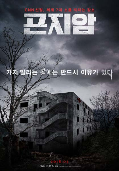 Gonjiam: Haunted Asylum (2016)