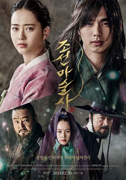 Joseon Magician (2015)