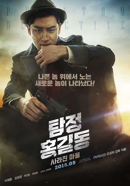 Phantom Detective (2015)