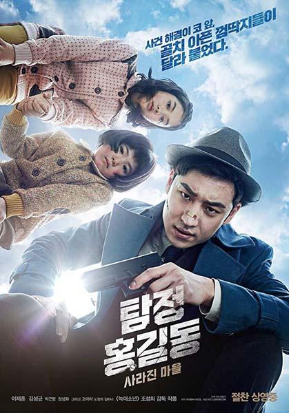 # Semaine 02 (2019) Phantom-detective-2015