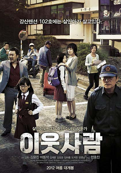 # Semaine 02 (2019) The-neighbor-2012