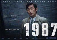 Ha Jung-woo dans 1987: When the Day Comes (2017)