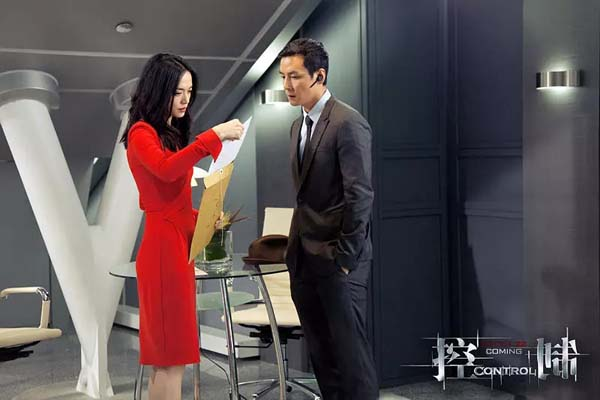Daniel Wu et Yao Chen dans Control (2013)