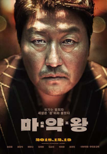 Drug King (2018)