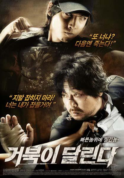 Running Turtle (2009)