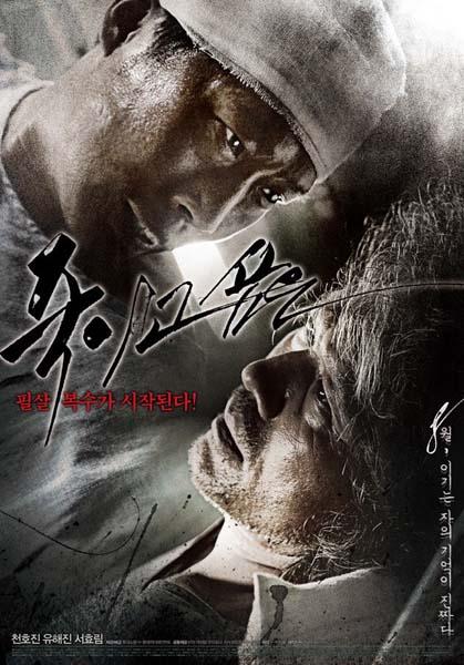 Desire To Kill (2009)